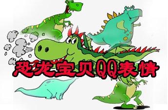 ... QQ表情 恐龙宝贝之龙神勇士人物介绍 恐龙宝贝小游戏