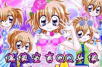 偶像宣言全集 偶像宣言全集 偶像宣言小游戏 偶像宣言歌曲 偶像宣言QQ头像  偶像宣言_国语版全