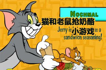 猫和老鼠动画片全集 好玩的猫和老鼠小游戏图片